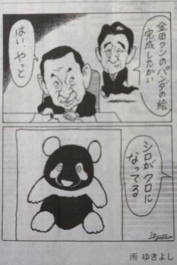 金田クン。.jpg